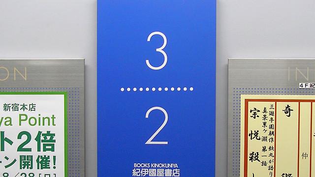 069 新宿紀伊国屋書店
