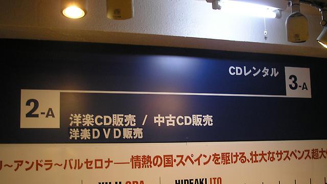 087 ベルプラザ新宿 新宿TSUTAYA