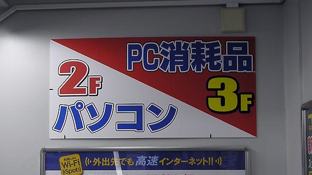 094 ヨドバシカメラ マルチメディア新宿東口