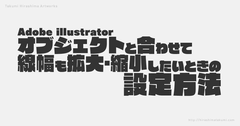 Adobe illustrator オブジェクトと合わせて線幅も拡大・縮小したいときの設定方法