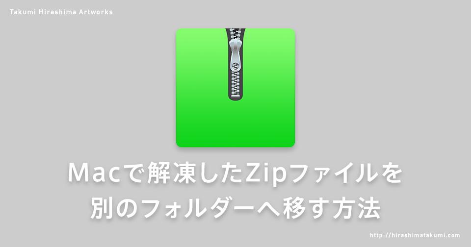 Mac 解凍した Zip ファイルを別のフォルダーへ移す方法