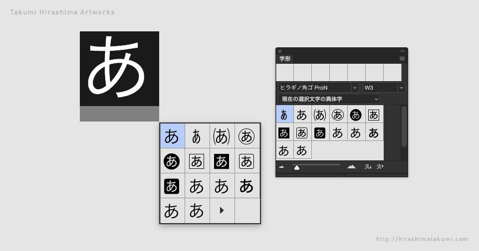 Adobe Photoshop テキストレイヤーを選択した時に表示される字形パネルを非表示にする方法