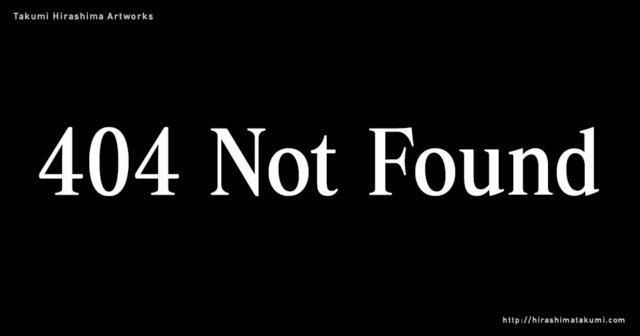 WordPress 404 エラーページの作成方法と定型文の紹介