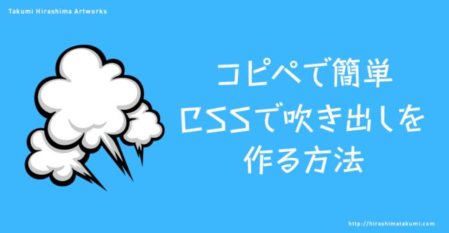 コピペで簡単 CSS で吹き出しを作る方法