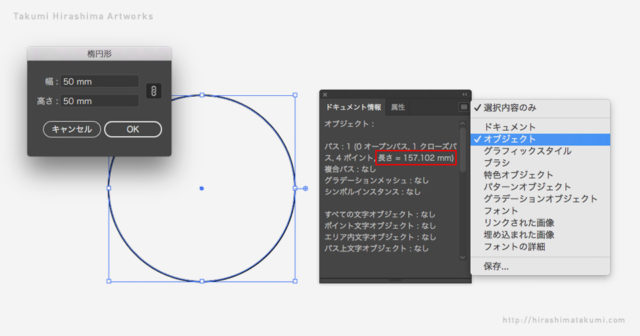Adobe Illustrator パスの長さを測る方法