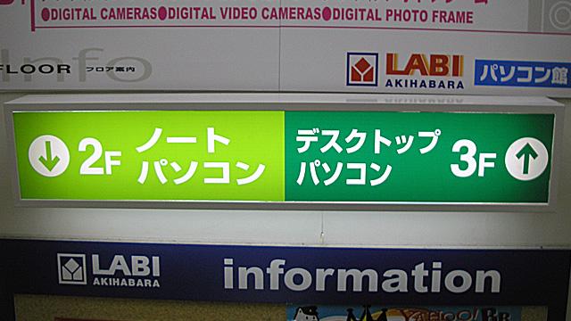 025 LABI秋葉原パソコン館