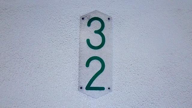 037 公社マンション
