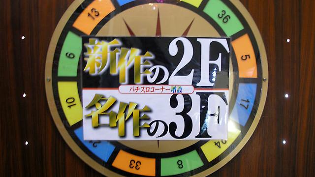 065 タイトーステーション 新宿東口店