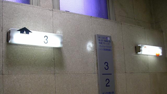 074 新宿伊勢丹本館