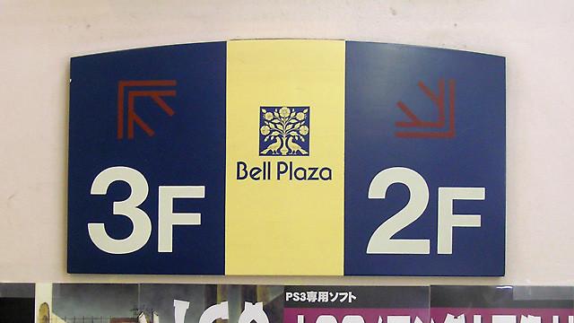 086 ベルプラザ新宿