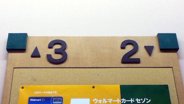 121 リヴィン田無店