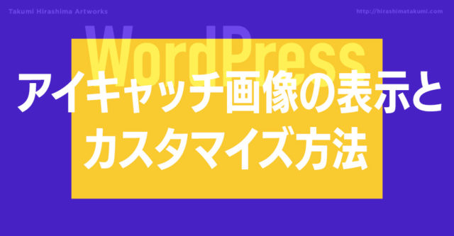 WordPress アイキャッチ画像の表示方法