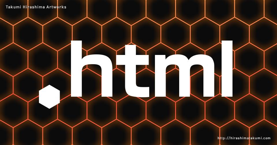 WordPress 固定ページのパーマリンクの拡張子を .html にする方法