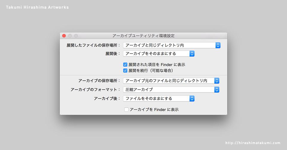 アーカイブユーティリティーの環境設定