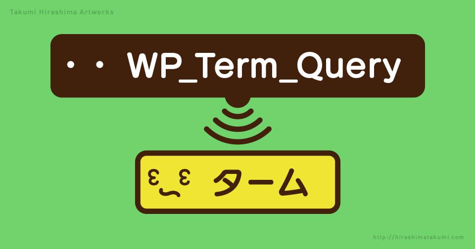 WordPress の WP_Term_Query を使ったターム一覧の表示方法