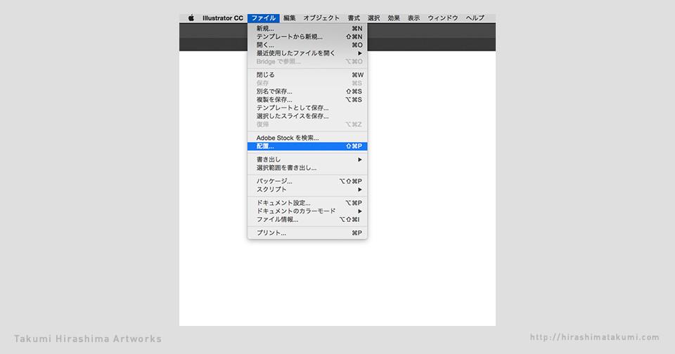 ファイルの配置を選択