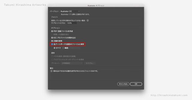 Adobe Illustrator 各アートボードを個別のファイルに保存する方法