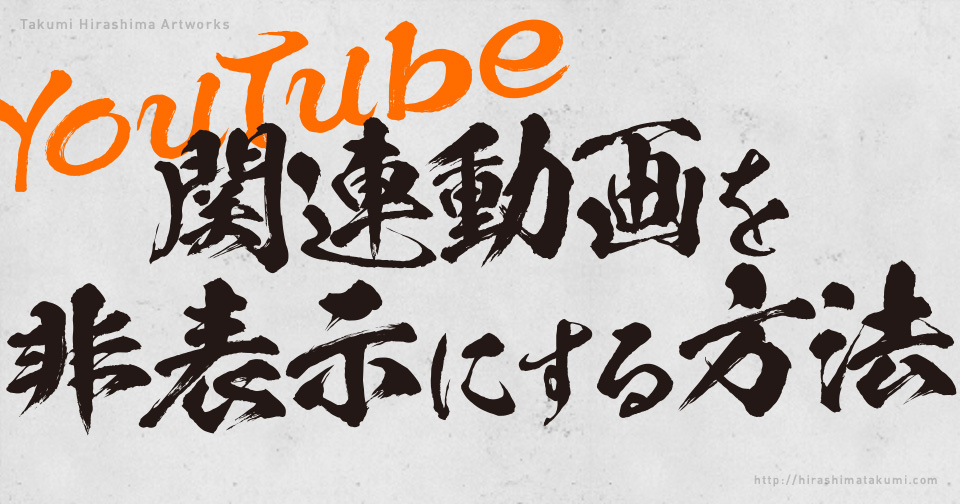 YouTube の関連動画を非表示にする方法