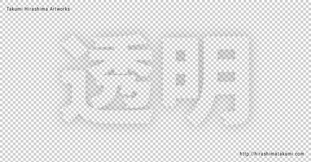 CSS で Adobe Photoshop のあの透明を表現する方法