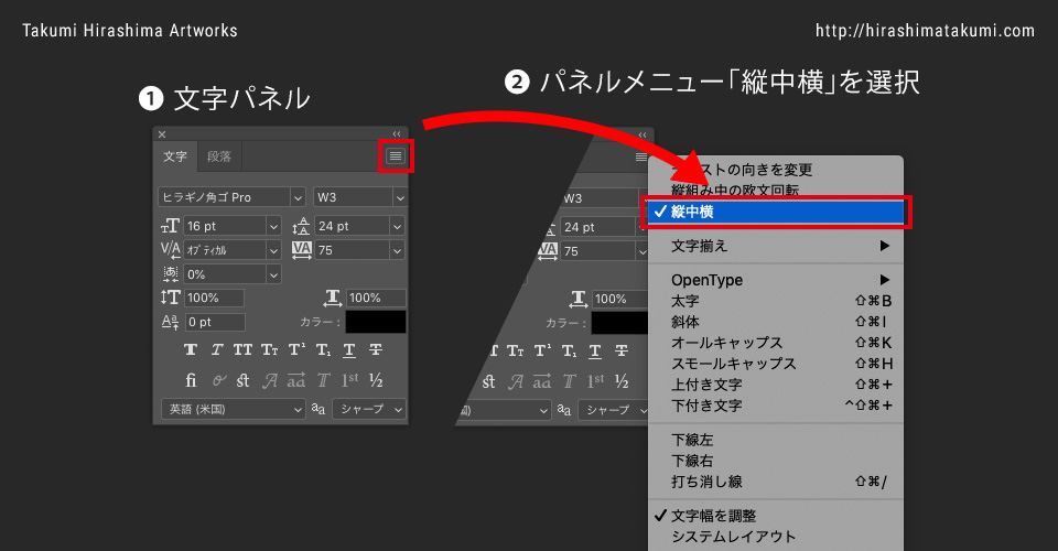 縦書きで横書きにする方法(Adobe Photoshop 編)