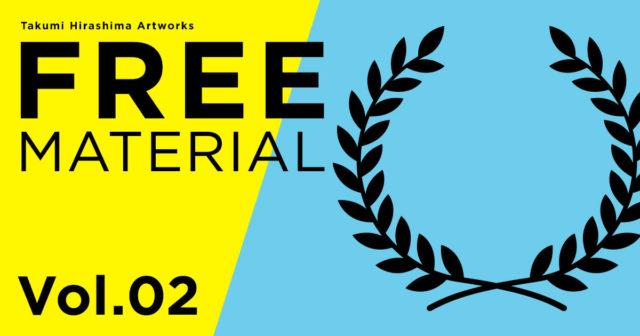 商用利用可能な月桂樹の花輪のフリー素材ダウンロード